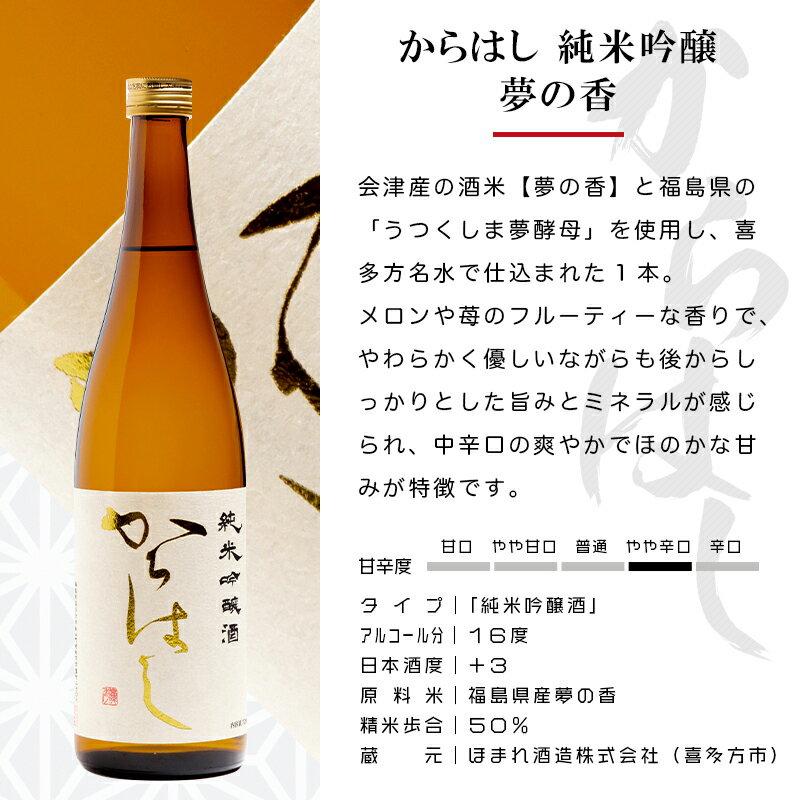 日本酒からはし純米吟醸夢の香720ml日本酒ほまれ酒造福島喜多方地酒御歳暮贈り物プレゼント誕生日記念日ふくしまプライド