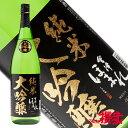 会津ほまれ 純米大吟醸 極 黒ラベル 1800ml 日本酒 ほまれ酒造 福島 喜多方 地酒 ふくしまプライド