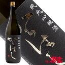 日本酒 からはし 純米吟醸 山田錦 1800ml ほまれ酒造 福島 喜多方 地酒 ふくしまプライド