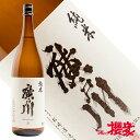 廣戸川 純米酒 1800ml 日本酒 松崎酒造店 福島 天栄 地酒 ふくしまプライド
