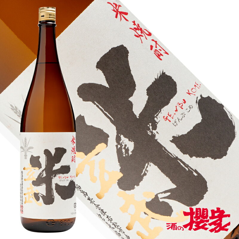 宮泉銘醸『本格焼酎 米玄武25度』