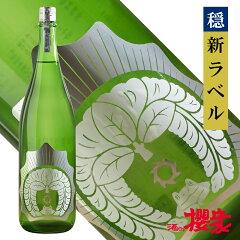 金宝自然酒穏純米吟醸