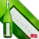 にいだしぜんしゅ 純米吟醸 1800ml 日本酒 仁井田本家 自然酒 福島 郡山 地酒 ふくしまプライド