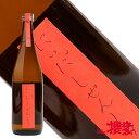 にいだしぜんしゅ 燗誂 720ml 日本酒 仁井田本家 自然酒 福島 郡山 地酒 ふくしまプライド