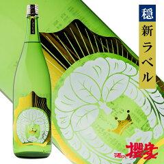穏純米吟醸しぼりたて生1800ml日本酒仁井田本家福島郡山地酒ふくしまプライド