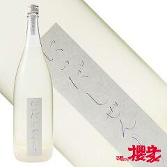 にいだしぜんしゅはつゆきだより1800ml日本酒仁井田本家福島郡山地酒