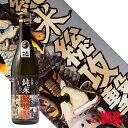 人気一 純米総攻撃 720ml 日本酒 人気酒造 福島 地酒 ふくしまプライド