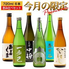 今月の限定福島の地酒飲み比べセット720ml×6本日本酒福島地酒ふくしまプライド