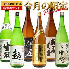 日本酒今月の限定飲み比べ1800ml×6本日本酒福島地酒あぶくま超生粋左馬大七会津中将田村ふくしまプライド