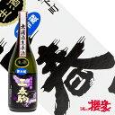三春駒 純米吟醸無濾過生原酒 720ml 日本酒 佐藤酒造 福島 三春 地酒 ふくしまプライド