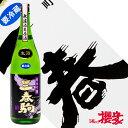 三春駒 純米吟醸無濾過生原酒 1800ml 日本酒 佐藤酒造 福島 三春 地酒 ふくしまプライド