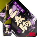 三春駒 純米吟醸 ひやおろし 720ml 日本酒 佐藤酒造 福島 三春 地酒 ふくしまプライド