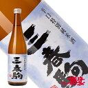 三春駒 辛口 特別純米酒 720ml 日本酒 佐藤酒造 福島 三春 地酒 ふくしまプライド