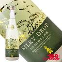 三春駒 遠心分離 SILKY DROP おりさげ純米大吟醸 720ml 日本酒 佐藤酒造 福島 地酒
