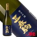 三春駒 純米吟醸 720ml 日本酒 佐藤酒造 福島 三春 地酒 ふくしまプライド