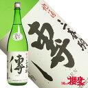 三春駒 糖類無添加 傳(DEN) 1800ml 日本酒 佐藤酒造 福島 三春 地酒 ふくしまプライド