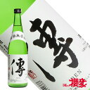 三春駒 糖類無添加 傳(DEN) 720ml 日本酒 佐藤酒造 福島 三春 地酒 ふくしまプライド