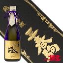 三春駒 純米大吟醸 極 720ml 日本酒 佐藤酒造 福島 三春 地酒 ふくしまプライド