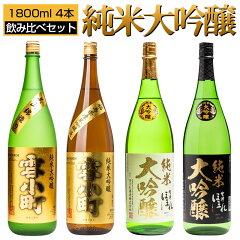 日本酒純米大吟醸飲み比べ1800ml×4本セット雪小町人気一純米大吟醸極福島郡山二本松喜多方地酒ふくしまプライド