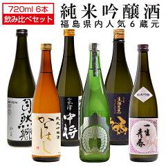 日本酒飲み比べセット福島人気の純米酒720ml×6本セット福島地酒