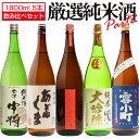 日本酒 純米酒 飲み比べ パート2 1800ml×5本セット...