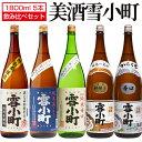 日本酒飲み比べ雪小町1800ml×5本セット渡辺酒造本店特別本醸造純米酒純...