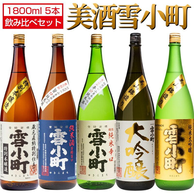 日本酒, 飲み比べセット  1800ml5