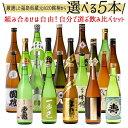 日本酒 選べる当店人気の15銘柄 組み合わせ自由 飲み比べ 720ml×5本セット福島 地酒 ふくしまプライド