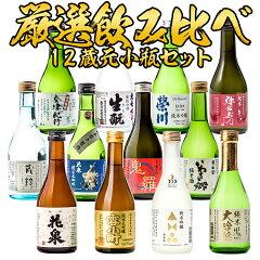 福島の地酒厳選12蔵元飲み比べミニボトル300ml×12本日本酒福島地酒