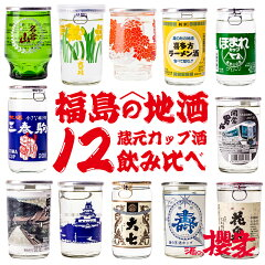 福島の地酒厳選12蔵元ワンカップ12本飲み比べセットAコレクション日本酒福島地酒ふくしまプライド