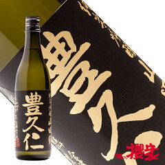 日本酒豊久仁純米吟醸山田錦原酒720ml豊國酒造福島会津坂下地酒