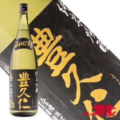 日本酒豊久仁純米吟醸山田錦原酒1800ml豊國酒造福島会津坂下地酒