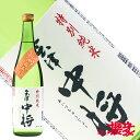会津中将 特別純米ひやおろし 1800ml 日本酒 鶴乃江酒造 福島 会津 地酒