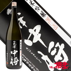 会津中将純米酒