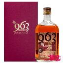 ウイスキー「963」17年 ブレンデッドモルトウイスキー ワ...