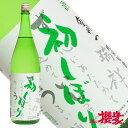 会州一 初しぼり 純米生原酒 1800ml 日本酒 会州一酒造 福島 会津 地酒 ふくしまプライド
