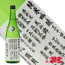 米鶴 純米吟醸 三十四号 720ml 日本酒 米鶴酒造 山形 高畠