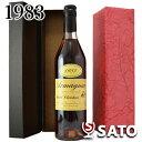 サン・クリスト— アルマニャック[1983] 最高級ヴィンテージ・ブランデー 40度 700ml ギフトボックス入【通常便 送料無料】