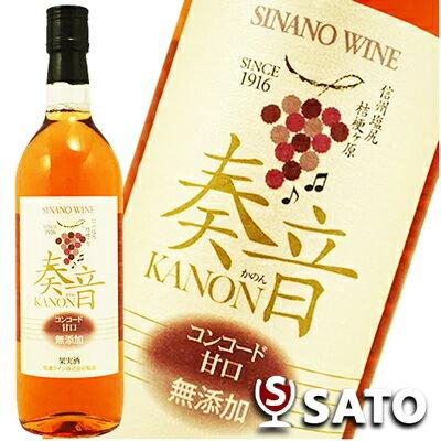 信濃ワイン 奏音(かのん) KANON コンコード ロゼ 甘口 720ml