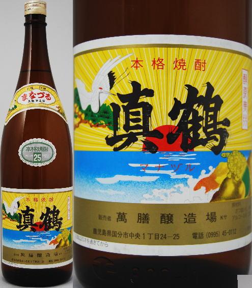 萬膳 「真鶴」(横文字) 終売ラベル 芋 25度 1800ml:酒のさとう
