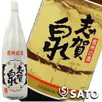 志賀泉精選志賀泉酒造1800ml