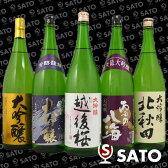 【通常便 送料無料】大吟醸 1.8L 飲み比べ 5本セット パート3