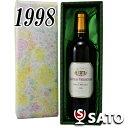 シャトー・ヴェルディニャン [1998] 赤 750ml【緑ギフトボックス入】Chateau Verdignan 1998