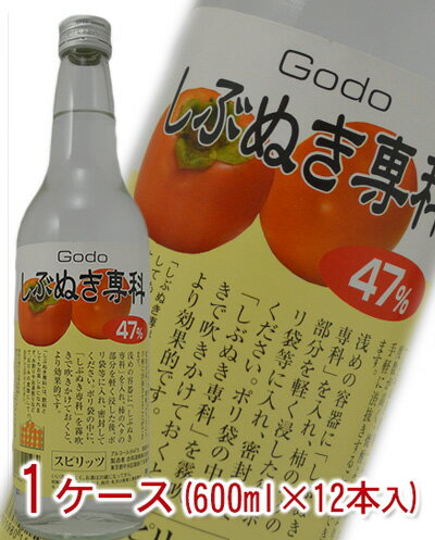 合同酒精 しぶぬき専科 スピリッツ 47度 600ml 1ケース(12本入)