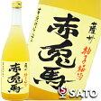 薩州 赤兎馬 柚子梅酒芋焼酎仕込み 720ml