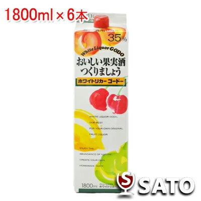 合同酒精 ホワイトリカー ゴードー 焼酎甲類 35度 1800ml 1ケース(6本入)