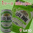 【2ケース(48本)まで1梱包可】キリン 麒麟 淡麗 グリーンラベル[生] 350ml 糖質70%オフ 発泡酒 Alc4.5% 1ケース(24本入)