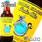 *【要冷蔵】志賀高原ビール ペールエール 瓶 イエローラベル  330ml