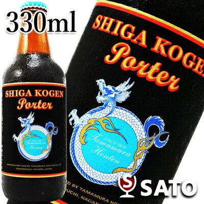 *【要冷蔵】志賀高原ビール ポーター 瓶 黒ラベル  330ml