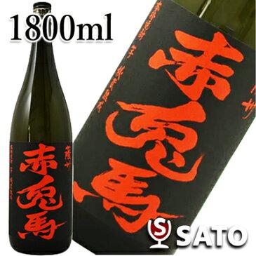 本格芋焼酎 赤兎馬(せきとば) 25度 1800ml